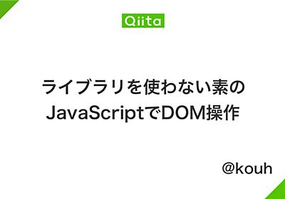 ライブラリを使わない素のJavaScriptでDOM操作 - Qiita