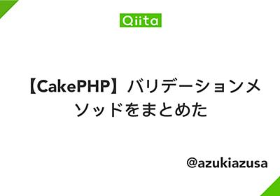 【CakePHP】バリデーションメソッドをまとめた - Qiita