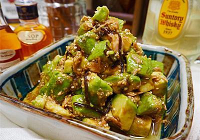 【レシピ】塩こんぶとごま油で!ツナ缶とアボカドのナムル! - しにゃごはん blog