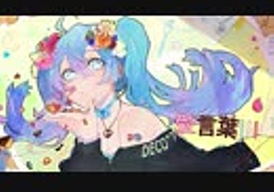DECO*27 - 愛言葉Ⅲ feat. 初音ミク