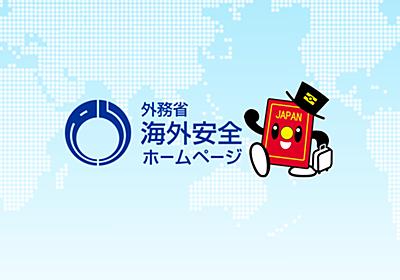 感染症危険情報(レベル1):全世界に対する感染症危険情報の発出(新規) | 外務省 海外安全ホームページ