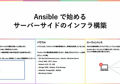 DeNAのサーバーサイドエンジニアが教える 構成管理ツール「Ansible」実践ガイド - ログミーTech