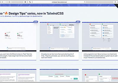 最近のWebサイトでよく見かけるUI要素をデザインするCSSの実装テクニックのまとめ -Design Tips in TailwindCSS | コリス