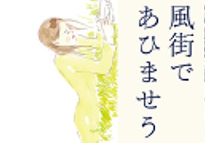 菅野よう子から「銀河一のアイドルのデビュー曲を作ってください」と頼まれた松本隆|TAP the SONG|TAP the POP