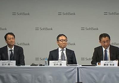 ソフトバンク、通信障害で1万件の解約 宮川副社長「非常時にキャリア同士で支え合う構造を検討する時期に入った」 - ITmedia NEWS