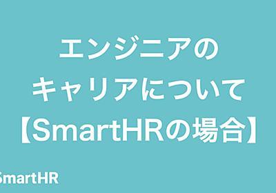 エンジニアのキャリアについて【SmartHRの場合】 - SmartHR Tech Blog