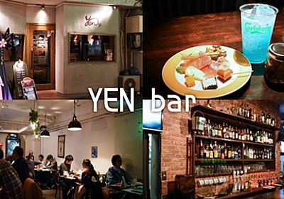 『Yen bar(エン)』清水駅前のお洒落でアットホームなショットバー! - 静岡市観光&グルメブログ『みなと町でも桜は咲くら』