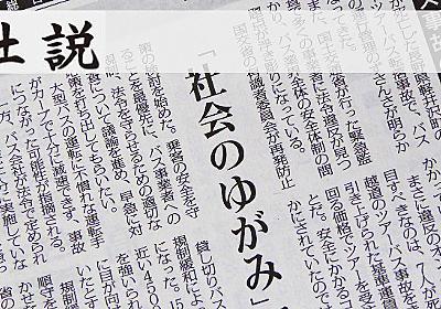 社説:森友問題への政府対応 歯止めかからぬ国会軽視 - 毎日新聞