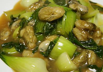 牡蠣と青梗菜の中華炒め☆ by amamitu 【クックパッド】 簡単おいしいみんなのレシピが297万品