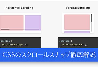 CSSのスクロールスナップの便利な使い方、実装の注意点を徹底解説   コリス