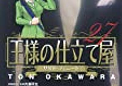 「王様の仕立て屋」から考える「伝統」の話 - ポンコツ山田.com