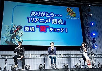 杉田、阪口、釘宮の予想する完結篇とは? 「銀魂」ACEステージで激白 | アニメ!アニメ!