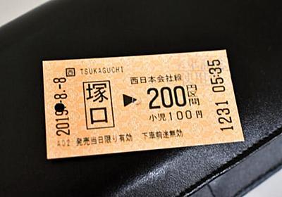 JR「大回り乗車」 切符200円で関西巡る748キロの旅  :日本経済新聞