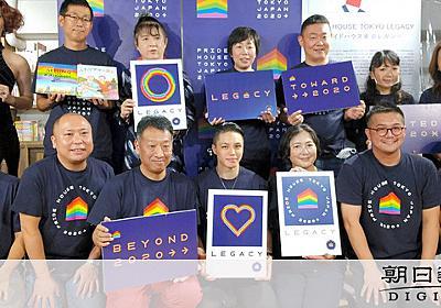 性的マイノリティ相談施設がオープン 五輪のレガシーに - 東京オリンピック:朝日新聞デジタル