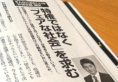 「新潮45」で高評価だった「松浦大悟論文」をファクトチェックしてみた