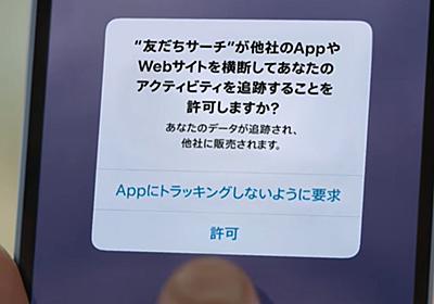 """""""追跡広告""""やりすぎ? アップルが擬人化CMで問うたこと:本田雅一の時事想々(1/3 ページ) - ITmedia ビジネスオンライン"""