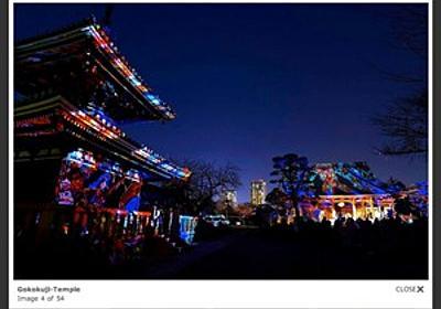 """東京・護国寺に""""光の曼荼羅""""現る アート作品「デジタル掛け軸」5/1~5/6の夜に建物へ投影 - はてなニュース"""