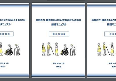 ★観光庁、観光関係者向けに「障がい者・高齢者にも優しいサービスマニュアル」提供。心のバリアフリーへ | やまとごころ.jp