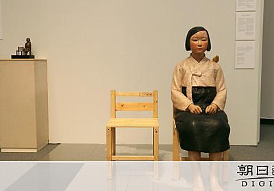 重ねた忖度が生んだ「不自由社会」 芸術が消され、次は [表現の不自由展・その後]:朝日新聞デジタル