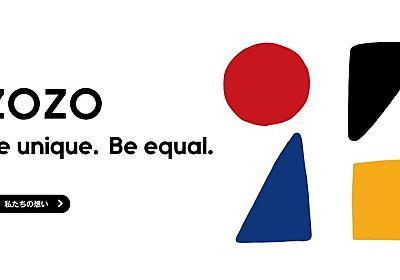 ZOZOの19年4月~6月期は増収増益、「ZOZOSUIT」配布減で利益率改善 - ITmedia NEWS