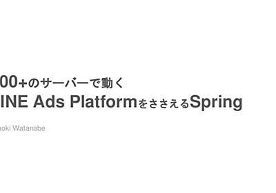 500+のサーバーで動く LINE Ads PlatformをささえるSpring