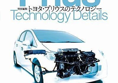 トヨタ自動車、飯塚幸三さんとの「欠陥プリウスのブレーキ異常」裏バトルに完勝 : 市況かぶ全力2階建