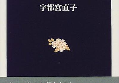 Amazon.co.jp: ペットと日本人 (文春新書 (075)): 宇都宮直子: Books