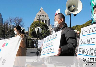 失業手当の財源、ほぼ枯渇 コロナで支出膨張、負担増も:朝日新聞デジタル