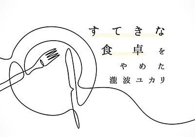 「すてきな食卓」をやめた(瀧波ユカリ) - りっすん by イーアイデム はたらく気分を転換させる深呼吸マガジン