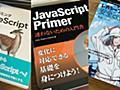 【JS完全に理解した】JavaScript PrimerとプログラミングTypeScriptとレガシーフロントエンド安全改善ガイドを読んでみた - give IT a try