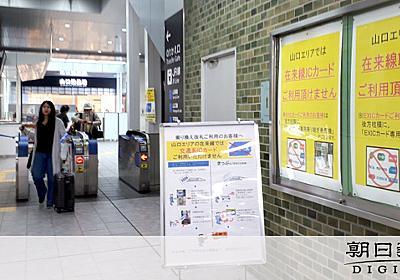 ICOCAで行けない山口 IC使えず「決定的致命傷」:朝日新聞デジタル