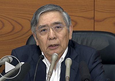 「日本は物価が上がってこない」取り残される黒田日銀  :日本経済新聞