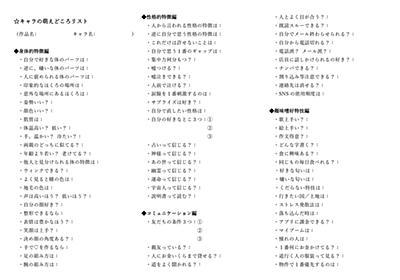 【執筆のデスクから】ジャニオタ的キャラクターの作り方 - 山口夢Official Blog