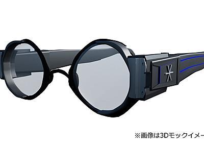 落合陽一氏ら、広視野角・網膜投影のメガネ型HMD発表 |         Mogura VR - 国内外のVR/AR/MR最新情報