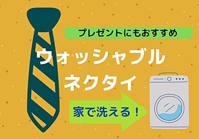 洗えるウォッシャブルネクタイがうれしい!お父さんへのプレゼント - 光の人生ノート ~ My Scrap Book~