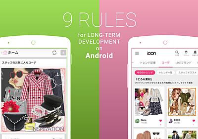 Androidアプリを長く開発し続けるために気をつけている9個のルール - VASILY DEVELOPERS BLOG