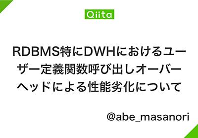 RDBMS特にDWHにおけるユーザー定義関数呼び出しオーバーヘッドによる性能劣化について - Qiita