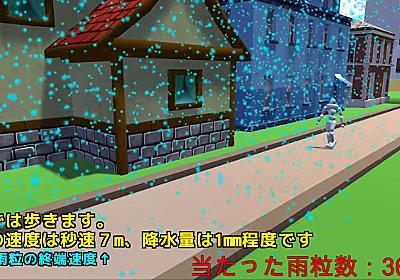 雨のときは「歩く」「走る」のどちらが、ぬれにくいの? 同じかと思いきやまったく違う結果に - ねとらぼ