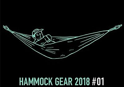TRAIL CULTURAL WEBMAGAZINE TRAILS(トレイルズ)  :  HAMMOCKS for Hiker   ハンモックギア2018 #01 軽さは正義?ハンモックの最新スペック調査