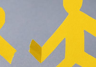 日本人は、実は「助け合い」が嫌いだった…国際比較で見る驚きの事実(坂本 治也) | 現代ビジネス | 講談社(1/5)