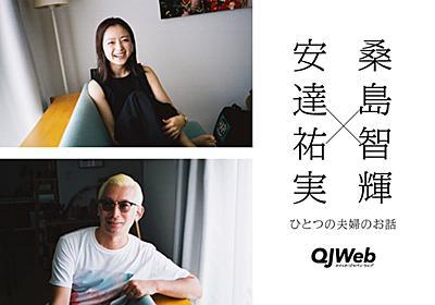 安達祐実×桑島智輝、1万枚以上の写真で記録された夫婦の物語 - QJWeb クイックジャパンウェブ