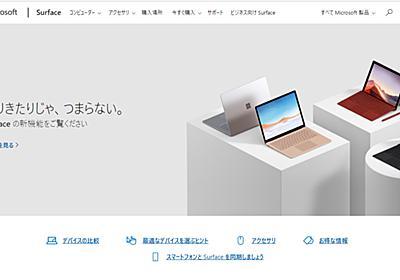 「Suface Pro 7」「Surface Pro X」「Surface Laptop 3」日本上陸へ Pro 7とLaptop 3は10月23日発売 - ITmedia PC USER