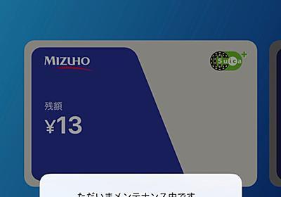 """田中聡 on Twitter: """"みずほSuica、メンテナンス中のため、チャージできず改札を出られないの巻。 https://t.co/kli2B0i4z7"""""""
