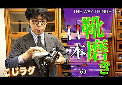 【靴磨き日本王者】見て盗んだ鏡面仕上げとは?