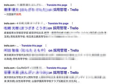 【緊急】複数の日本企業さん、Trelloを公開設定のまま利用してしまい就活生の個人情報がダダ漏れ状態に : IT速報