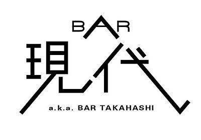 Bar 現代をお手伝いしてます - 吉田アミの日日ノ日キ