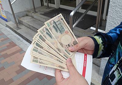 現金を二千円札に両替するとちょっとだけたのしい :: デイリーポータルZ