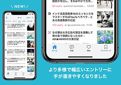 iOSアプリのデザインをリニューアルし、興味がある話題に手が届きやすくなりました - はてなブックマーク開発ブログ