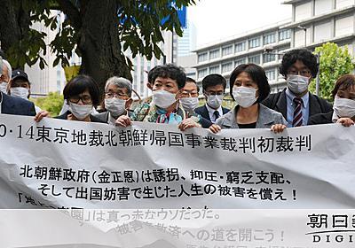 「楽園の国とだまされた」 北朝鮮帰国事業の脱北者が法廷で訴え:朝日新聞デジタル