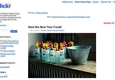 Flickr が IE7 と Firefox 3.6 をサポート対象外に | WWW WATCH